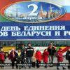 День единения воплощает в себе братство и нерушимую дружбу народов Беларуси и России — Лукашенко