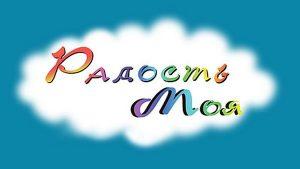 Творческий конкурс «Радость моя» пройдет в Минске 17 февраля