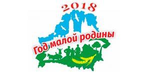 Годам малой радзімы аб'яўлены 2018 год у Беларусі