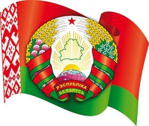Сёння — Дзень Дзяржаўнага герба і Дзяржаўнага сцяга Рэспублікі Беларусь