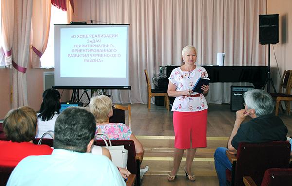 В Червене состоялся семинар о ходе реализации задач территориально-ориентированного развития Червенского района