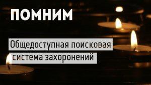 Социальная кампания «Никто не забыт»: в Беларуси не должно быть заброшенных могил ветеранов