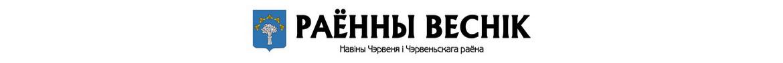 Червень. Новости Червеня и Червенского района. Районный вестник